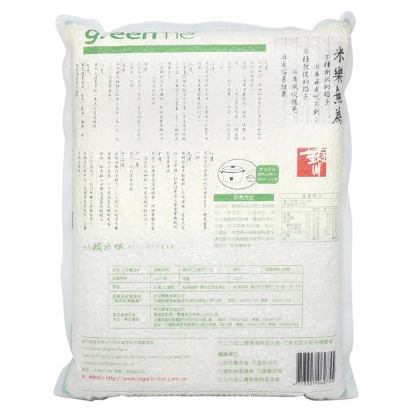 銀川有機(圓)白米2kg