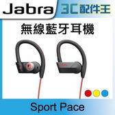 Jabra Sport Pace 無線運動藍牙耳機 耳掛式 藍芽4.1 IP54防水 雙待機 夜跑 跑步 運動 公司貨