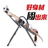 倒立機倒掛器拉伸機家用健身器材增高神器架牽引機腰椎頸椎〖米娜小鋪〗Igo