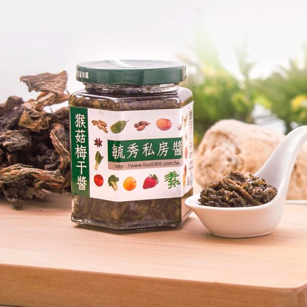 頂級猴菇梅干醬(250g/罐)毓秀私房醬★愛家嚴選 純素醬料 全素沾醬 安心素食