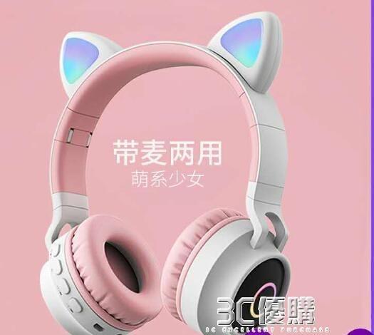 利威朗少女帶麥克風韓版可愛頭戴式無線耳麥藍芽耳機貓耳貓耳朵女生帶麥學生 3C優購