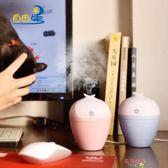 加濕器 自由星創意心愿瓶usb迷你加濕器 宿舍辦公室家用小型桌面加濕器【購物節限時優惠】