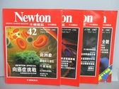 【書寶二手書T2/雜誌期刊_QBK】牛頓_42~48期間_共4本合售_向癌症挑戰等