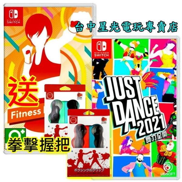 送拳擊握把【節奏運動組】NS Switch 健身拳擊2 + Just Dance 舞力全開2021 【台中星光電玩】