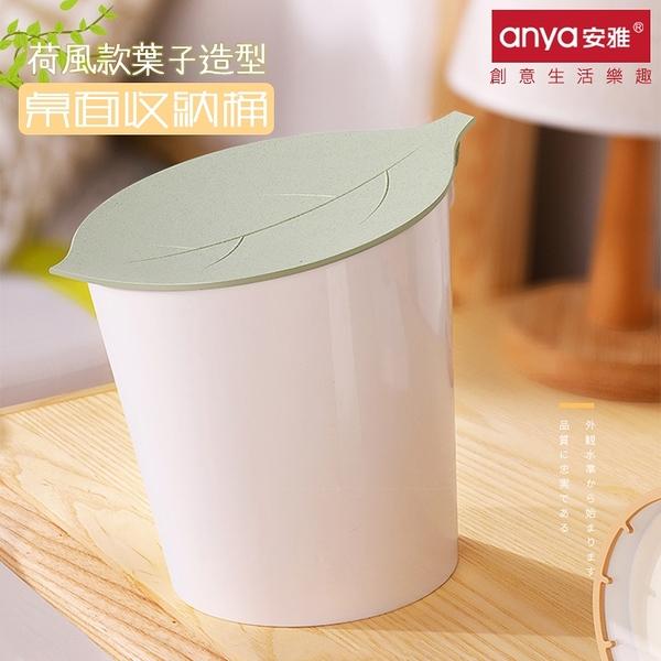 ※ 家居系列 Anya安雅 D768 荷風款 葉子造型桌面收納桶(1入) 有蓋 垃圾桶 垃圾筒 衛生桶 廚餘 回收桶