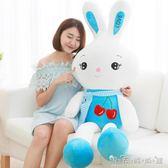 大號兔子毛絨玩具可愛公仔抱枕女生韓國玩偶送女孩抱著睡覺的娃娃WD 晴天時尚館
