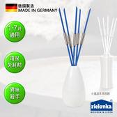 德國潔靈康「zielonka」時尚居室除味棒(藍色)  空氣清淨器 清淨機 淨化器 加濕器 除臭 不鏽鋼