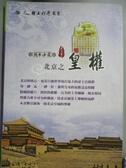 【書寶二手書T8/歷史_OPD】城市中國:北京之皇權_李建軍