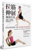 (二手書)拉筋伸展解剖全書:跟著世界一流的健身教練,擺脫酸痛、保持最佳體態、增..