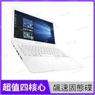 華碩 ASUS L402NA 白 240G固態硬碟改裝版【N3450/14吋/四核心/超值文書機/Win10/Buy3c奇展】