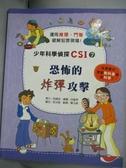 【書寶二手書T4/少年童書_GMO】少年科學偵探CSI(7):恐怖的炸彈攻擊_高嬉貞