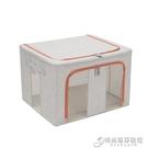 派士龍棉麻收納箱無味布藝四鋼架整理箱超大號摺疊箱收納盒儲物箱WD 時尚芭莎