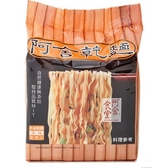 阿舍食堂外省乾麵原味95g x5包【愛買】