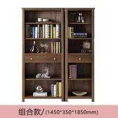 書架 實木書櫃書架落地現代簡約書房展示櫃橡木儲物櫃北歐寬窄組合書架 8號店WJ