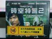 影音專賣店-V28-002-正版VCD*電影【時空特警2】-李截