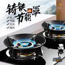 煤氣罩 鑄鐵煤氣灶防風罩家用省氣聚能盤節能環通用燃氣灶擋風圈聚火罩