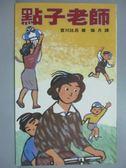 【書寶二手書T6/兒童文學_JGF】點子老師_宮川比呂 , 嶺月