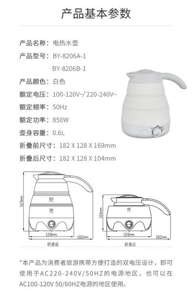 110V220V伏雙電壓可折疊式硅膠旅行電熱水壺迷你便攜旅游小燒水壺  【快速出貨】