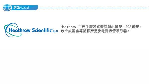 《Heathrow》PCR管移動放置盤 PCR Transfer Tray, PP