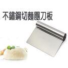 BO雜貨【SV8117】不鏽鋼切麵團刀板...