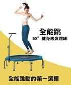 【Fitwell】全能跳彈跳床-53吋八角扶手彈跳床/跳跳床-健身跳床/健身床/感統