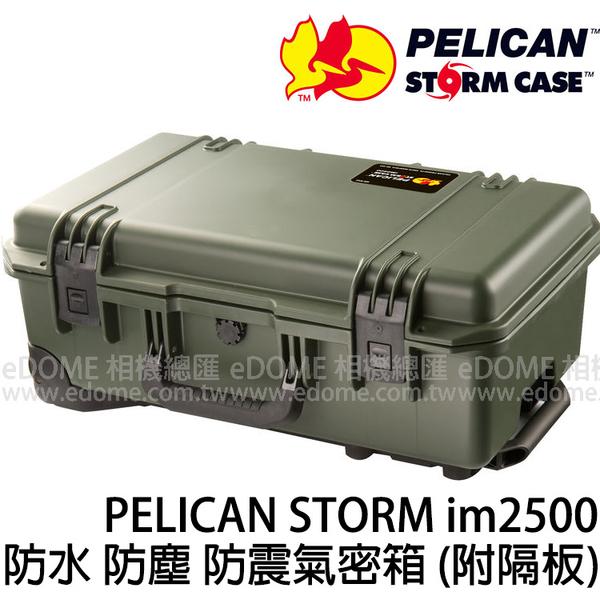 PELICAN STORM 塘鵝暴風箱 iM2500-X0002 綠色 HPX 防水氣密箱 (24期0利率 免運 正成/環球公司貨) 附隔板