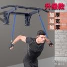 多功能室內單杠引體向上器家用墻體固定墻上打孔單雙杠健身器材 京都3C YJT