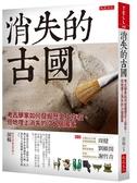 (二手書)消失的古國 :考古學家如何發掘歷史上存在、但地理上消失的36個國家