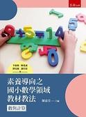 素養導向之國小數學領域教材教法:數與計算