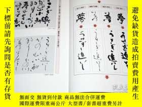 二手書博民逛書店Ingenious罕見Japanese Calligraphy Book The way to creation