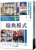 瑞典模式︰你不知道的瑞典社會,幸福的15種日常【城邦讀書花園】