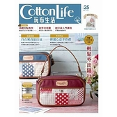 Cotton Life玩布生活(25)自在風尚旅行包×輕鬆外出隨行款×傳遞心意手作禮