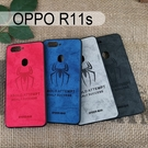 布紋壓印保護殼 [蜘蛛] OPPO R11s (6.01吋)