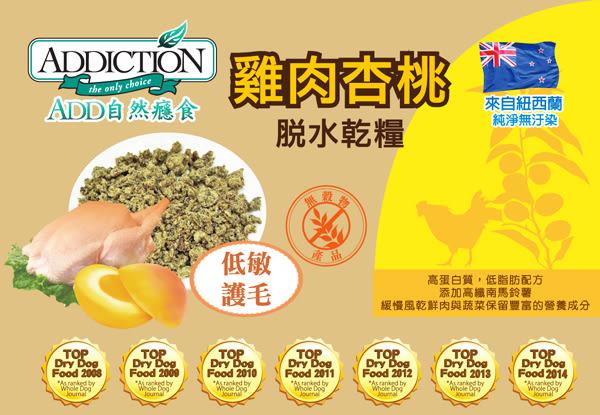 [寵樂子]《紐西蘭Addiction》雞肉杏桃脫水飼料 - 2磅 / 脫水乾糧