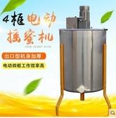 搖蜜機 搖蜜機304全不銹鋼加厚養蜂4框電動搖蜜機自動翻脾蜂蜜分離機MKS 夢藝家