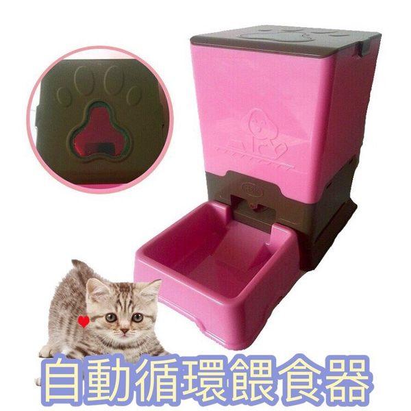 自動循環餵食器 貓狗兔皆可使用 寵物自動飼料餵食器 貓咪自動餵食器 狗狗自動餵食器