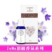【愛戀花草】藍風鈴 水氧薰香精油 10ML (JoMa系列)