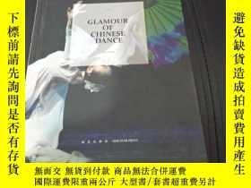 二手書博民逛書店GLAMOUR罕見OF CHINESE DANCEY264979