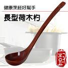 『義廚寶』輕鬆煮長型荷木杓