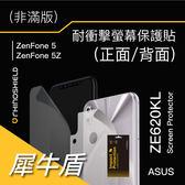犀牛盾 ASUS 華碩 Zenfone 5 / 5Z ZF5 耐衝擊 非滿版 疏油疏水 背面 + 正面 保護貼 ZE620KL