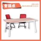 A9W-3x6S 會議桌 水波紋 洽談桌 辦公桌 不含椅子 學校 公司 補習班 書桌 多功能桌 桌子