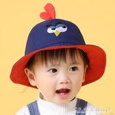 嬰兒帽子薄款女寶寶漁夫帽兒童防曬遮陽帽男童太陽帽  水晶鞋坊