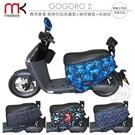 《飛翔無線3C》meekee GOGORO 2 專用車罩 車身防刮保護套+後照鏡套+收納袋│公司貨│兩面一組