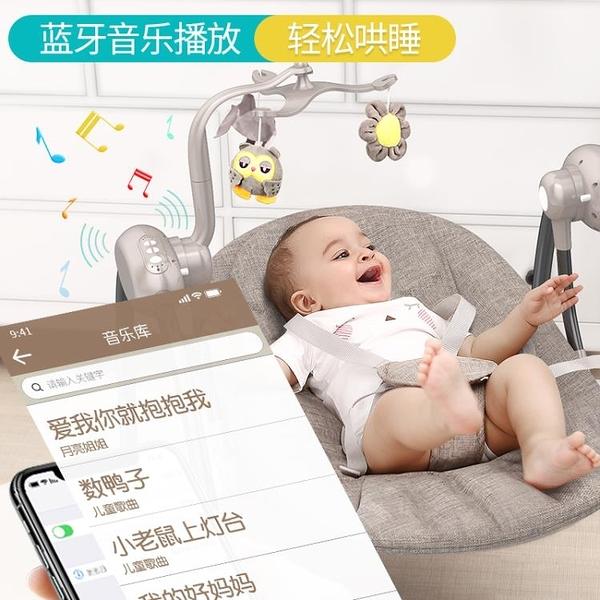 嬰兒電動搖搖椅寶寶搖籃躺椅 cf