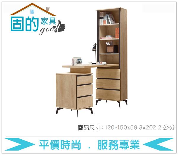 《固的家具GOOD》510-1-AJ 凱莉莎組合書桌/全組【雙北市含搬運組裝】