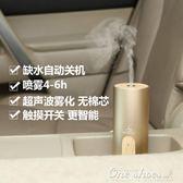 香薰機 高檔USB車載香薰加濕器迷你方便香薰機家用臥室 艾莎嚴選
