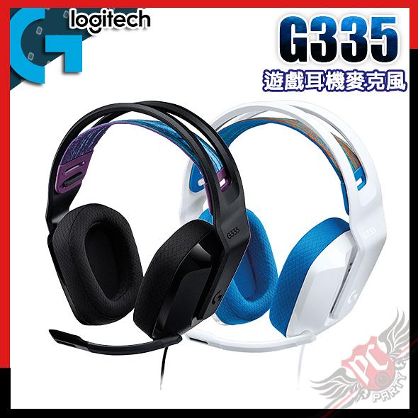 [ PCPARTY ] 羅技 Logitech G335 輕盈 有線 電競 遊戲耳機麥克風