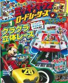 米奇妙妙車隊可愛故事遊戲繪本:附立體賽車遊戲組
