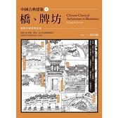 中國古典建築(4)橋.牌坊