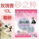 [寵樂子]《砂之粹》玫瑰香味 (CS-SZ-01) 貓砂 - 10L /  粗砂 (超取只能1包)